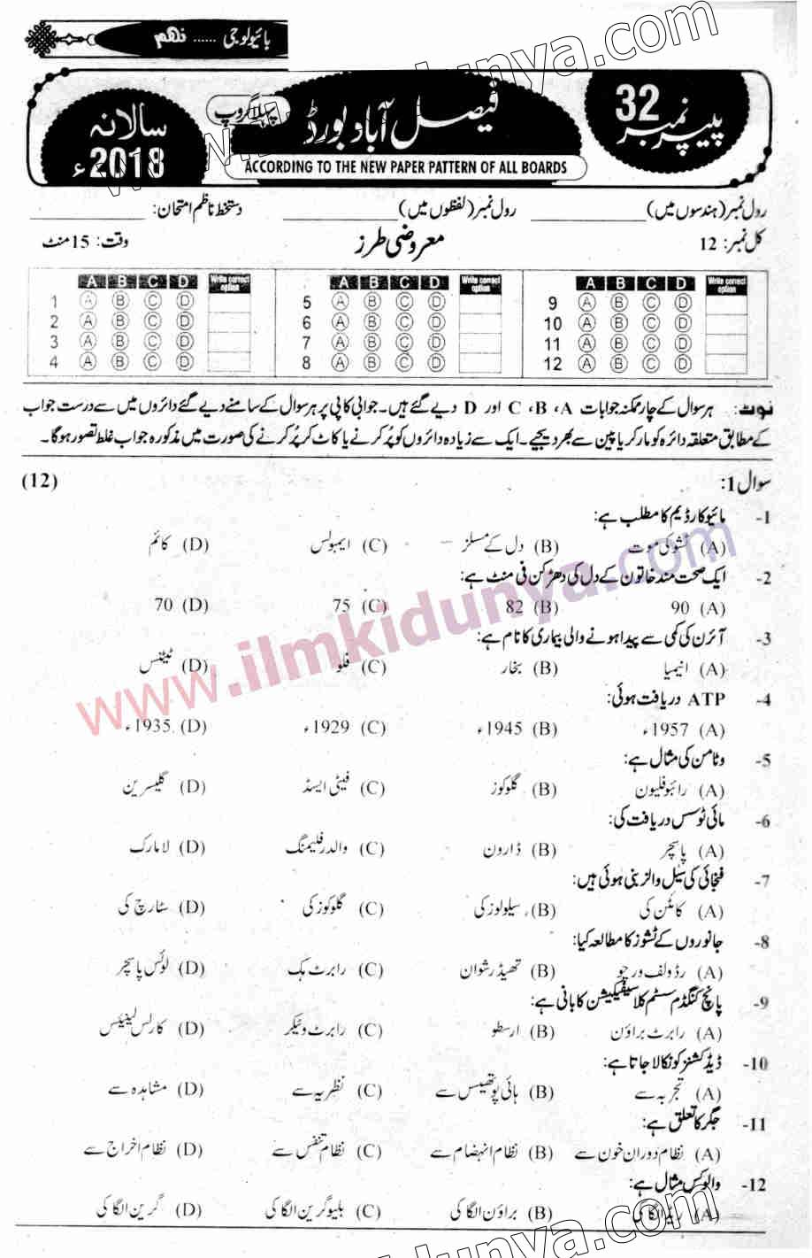 Past Papers 2018 Faisalabad Board 9th Class Group 1