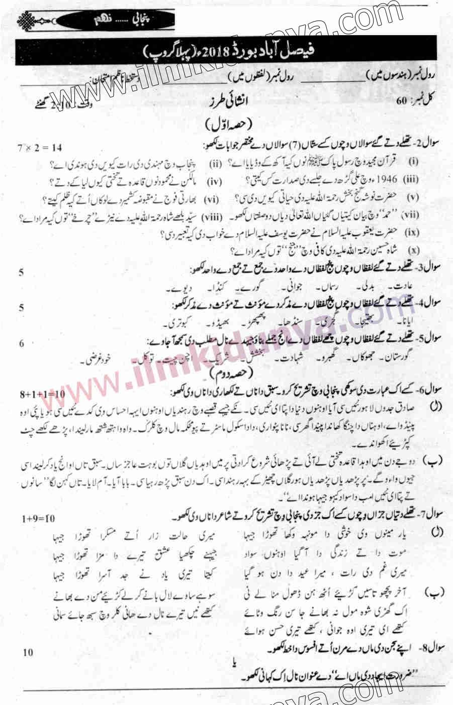 Past Papers 2018 Faisalabad Board 9th Class Punjabi Group