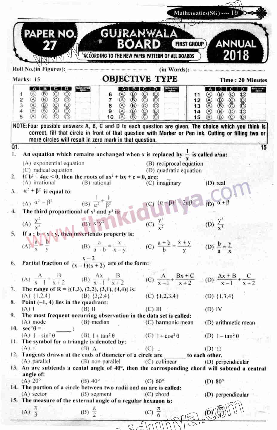 Past Papers 2018 Gujranwala Board 10th Class Mathematics
