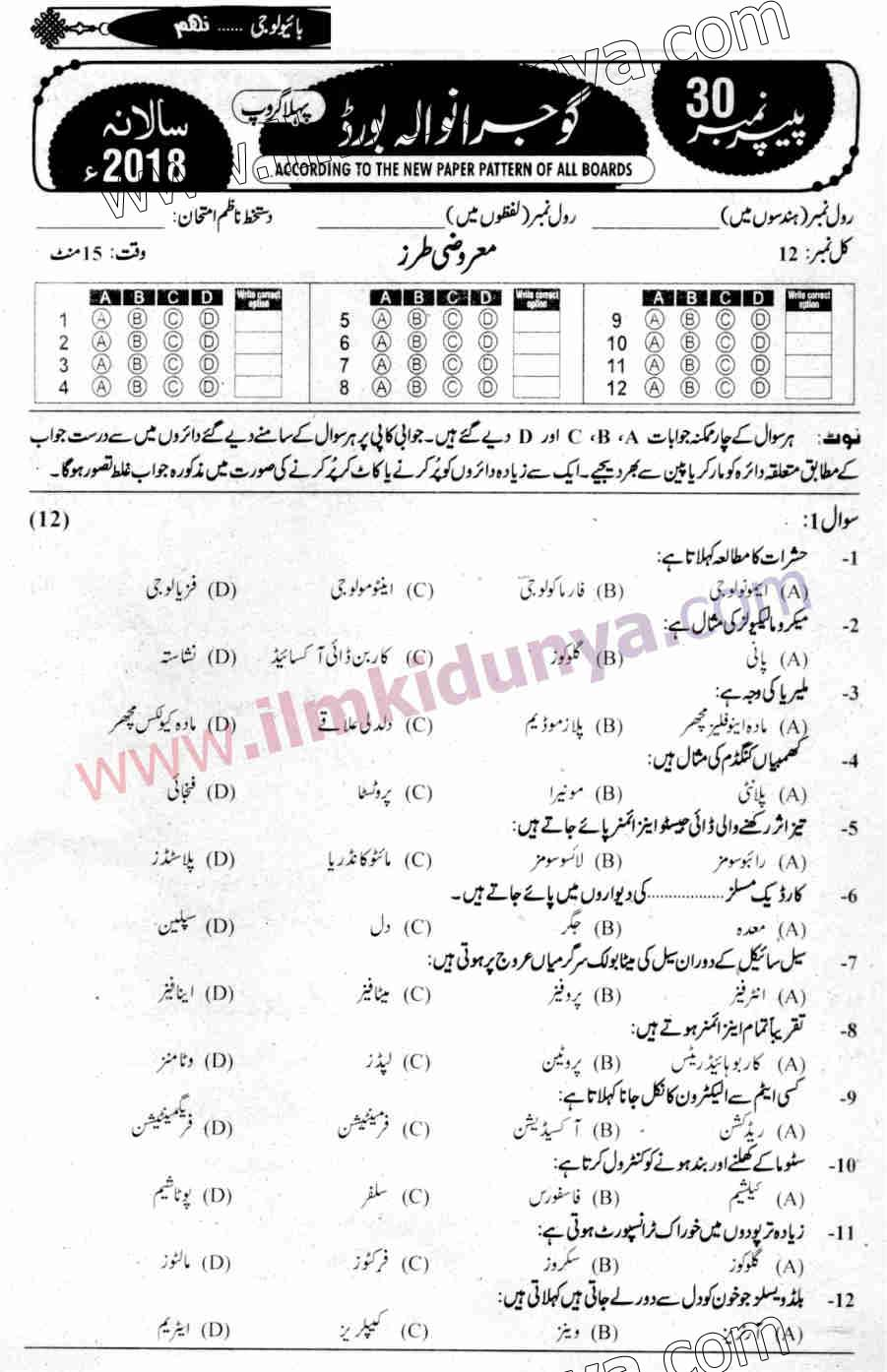 Past Papers 2018 Gujranwala Board 9th Class Biology Group