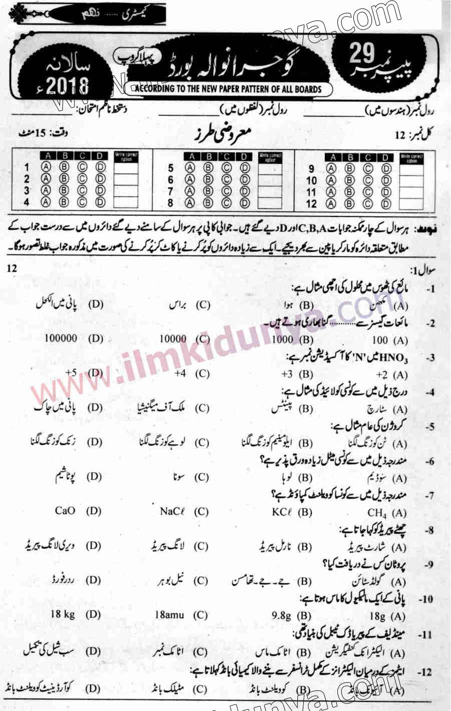 Past Papers 2018 Gujranwala Board 9th Class Chemistry