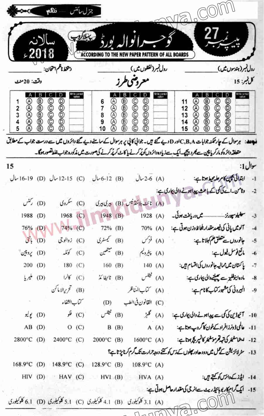 Past Papers 2018 Gujranwala Board 9th Class General