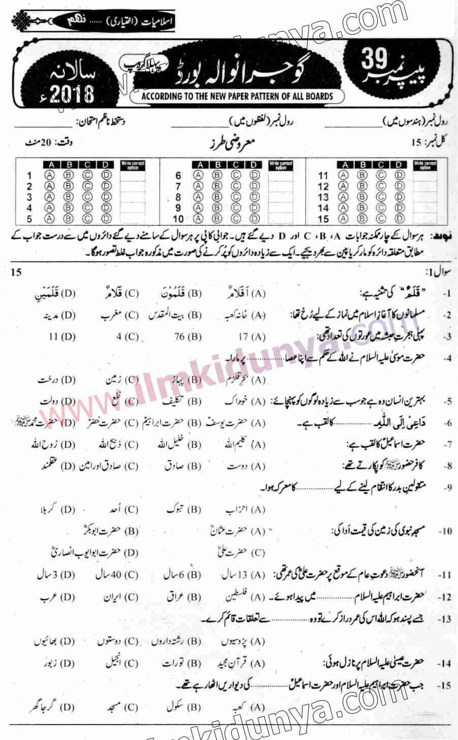 Past Papers 2018 Gujranwala Board 9th Class Islamiat