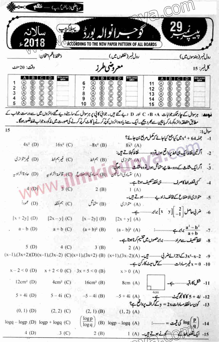 Past Papers 2018 Gujranwala Board 9th Class Mathematics