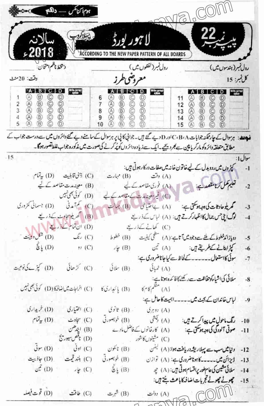 Past Papers 2018 Lahore Board 10th Class Home Economics