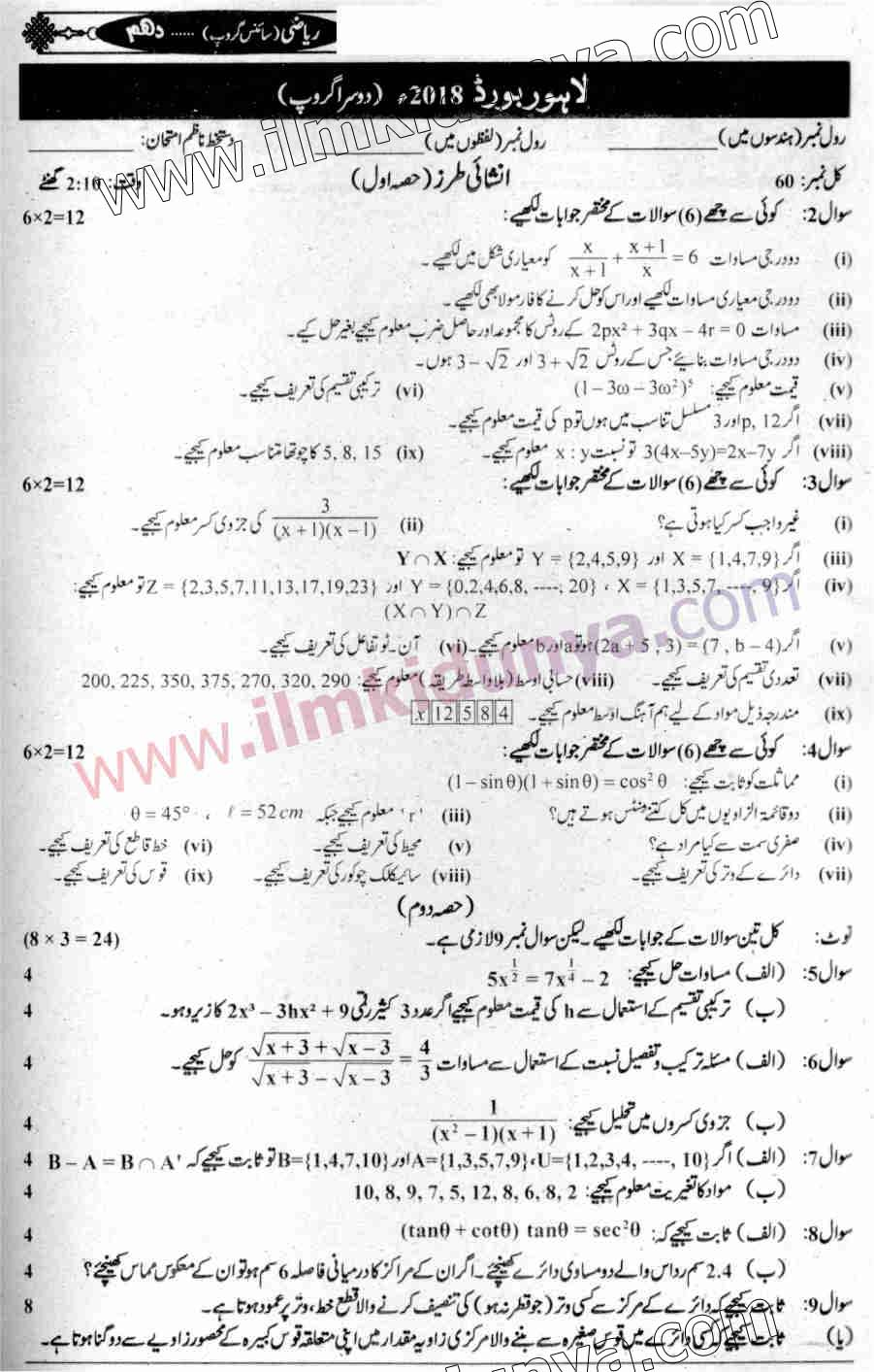 Past Papers 2018 Lahore Board 10th Class Mathematics Group