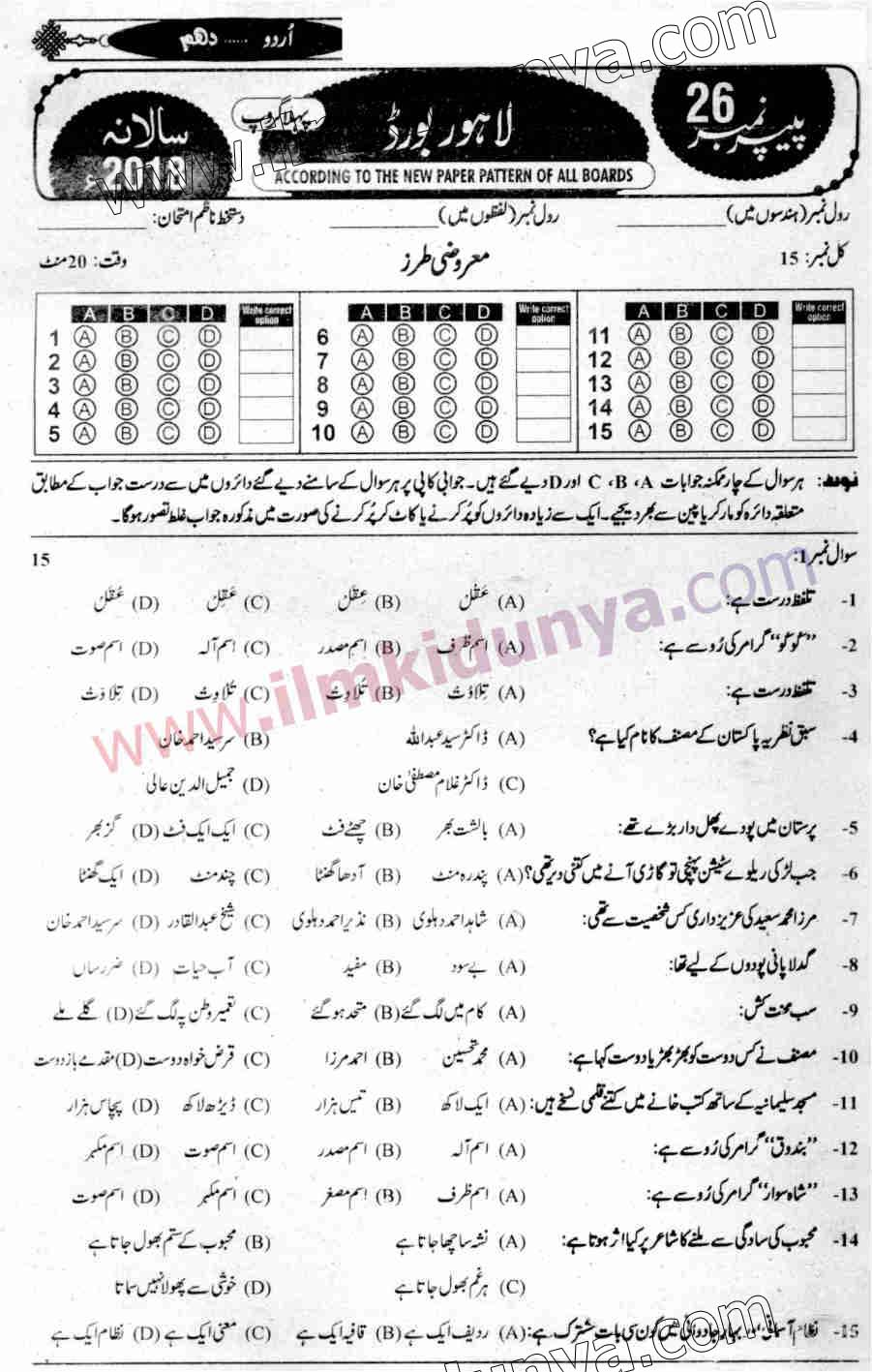 Past Papers 2018 Lahore Board 10th Class Urdu Group 1