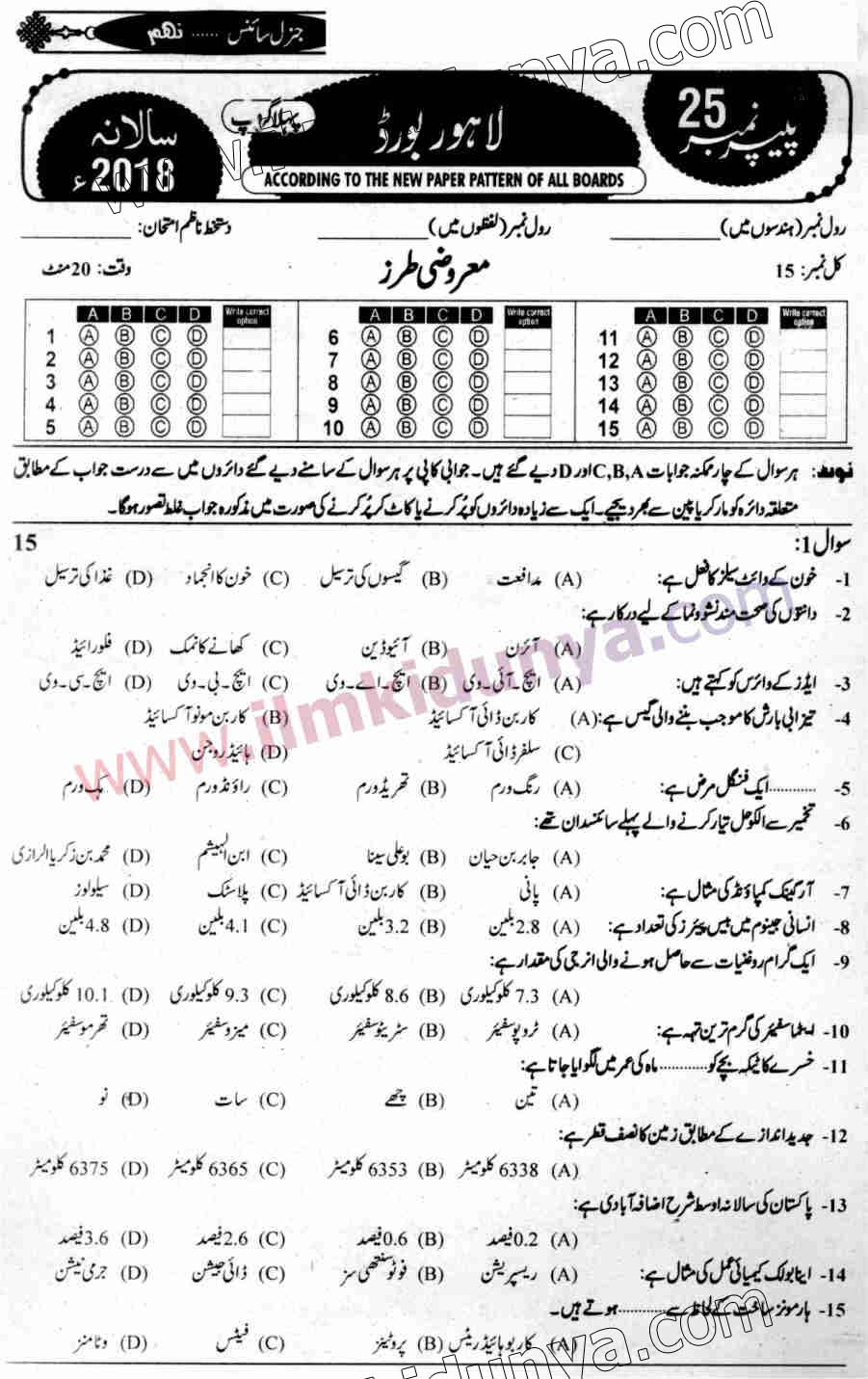 9th Class General Science 2018 Lahore Board Urdu Medium