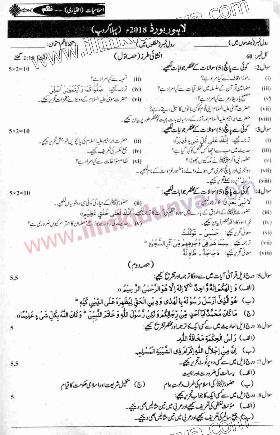 Past Papers 2018 Lahore Board 9th Class Islamiat Elective