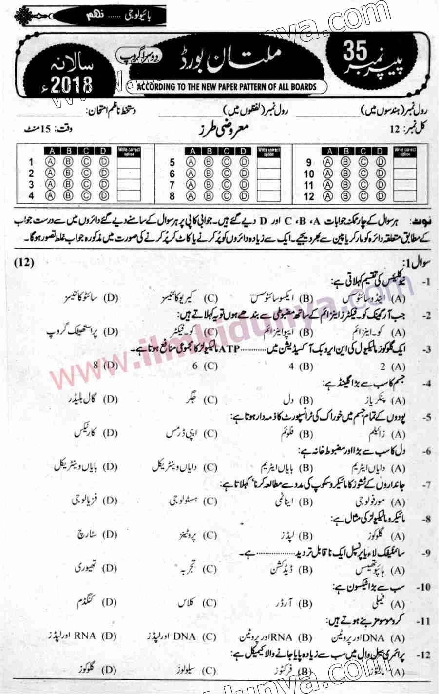 Past Papers 2018 Multan Board 9th Class Biology Urdu