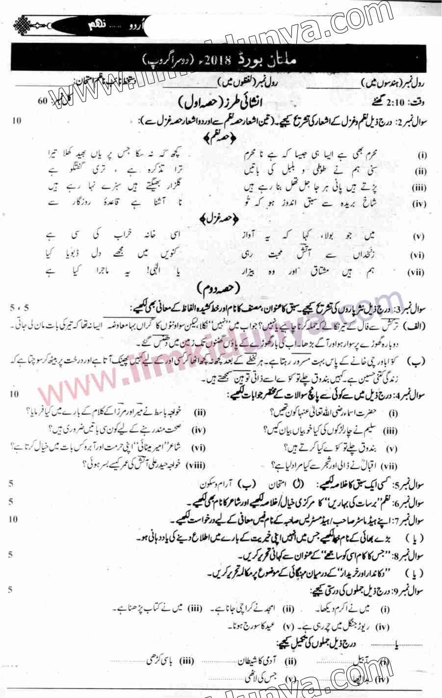 Past Papers 2018 Multan Board 9th Class Urdu Group 2