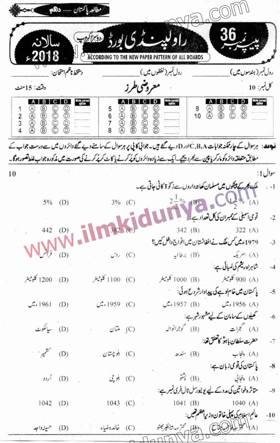 Past Papers 2018 Rawalpindi Board 10th Class Pakistan