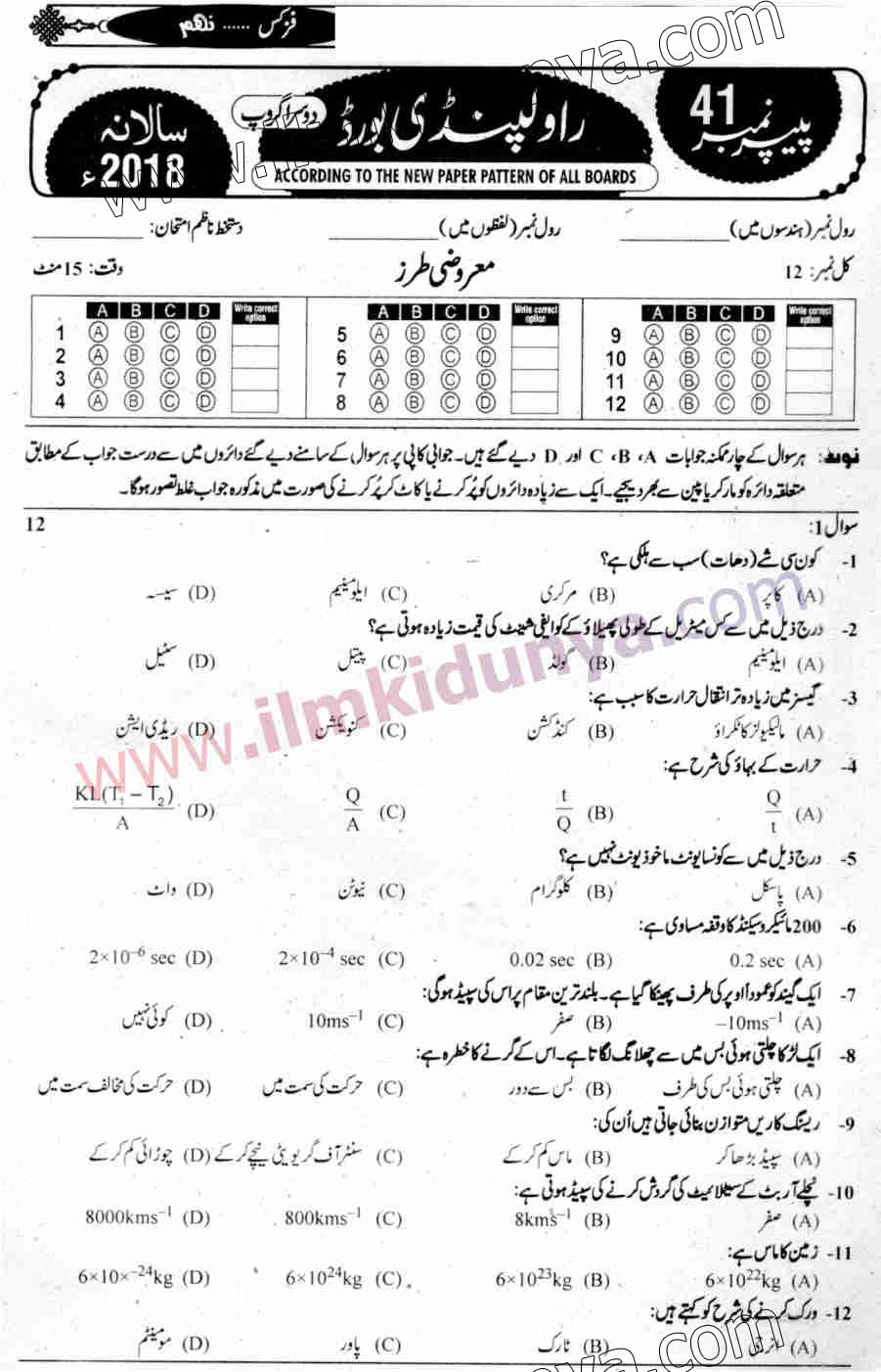 Past Papers 2018 Rawalpindi Board 9th Class Physics Urdu