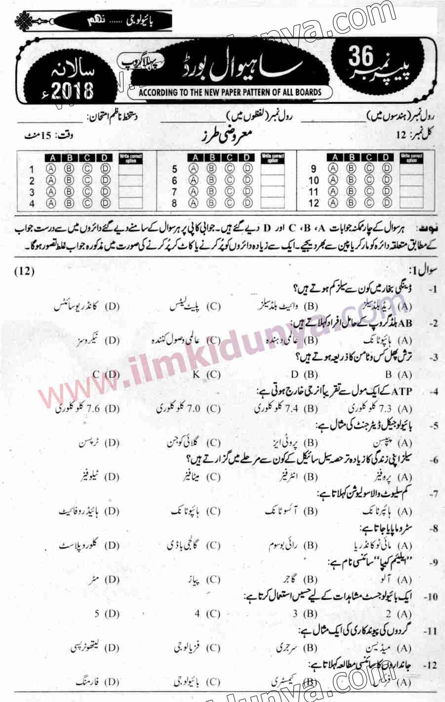 Past Papers 2018 Sahiwal Board 9th Class Biology Urdu