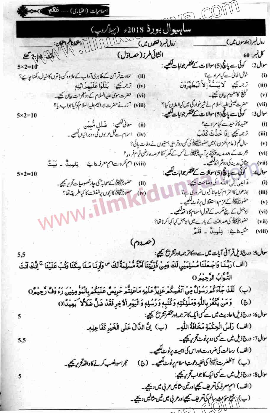 Past Papers 2018 Sahiwal Board 9th Class Islamiat Elective