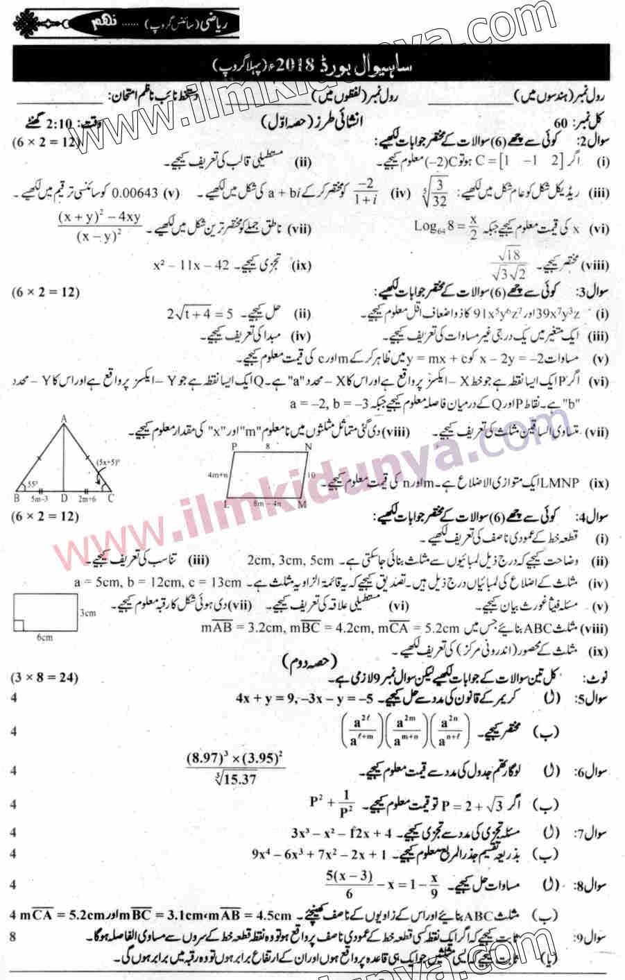 Past Papers 2018 Sahiwal Board 9th Class Mathematics Urdu