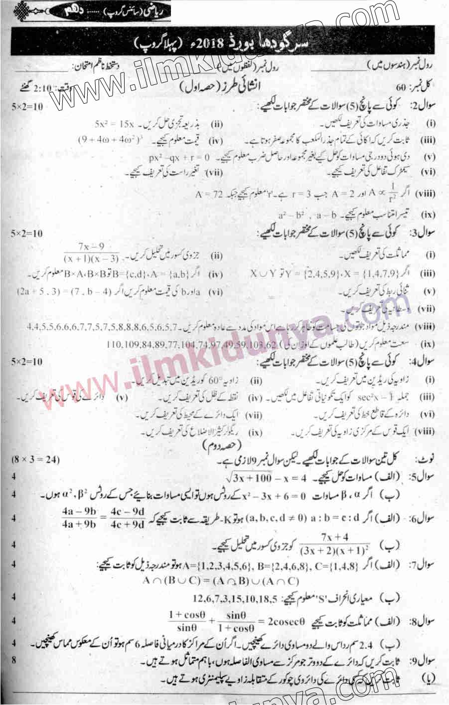 Past Papers 2018 Sargodha Board 10th Class Mathematics