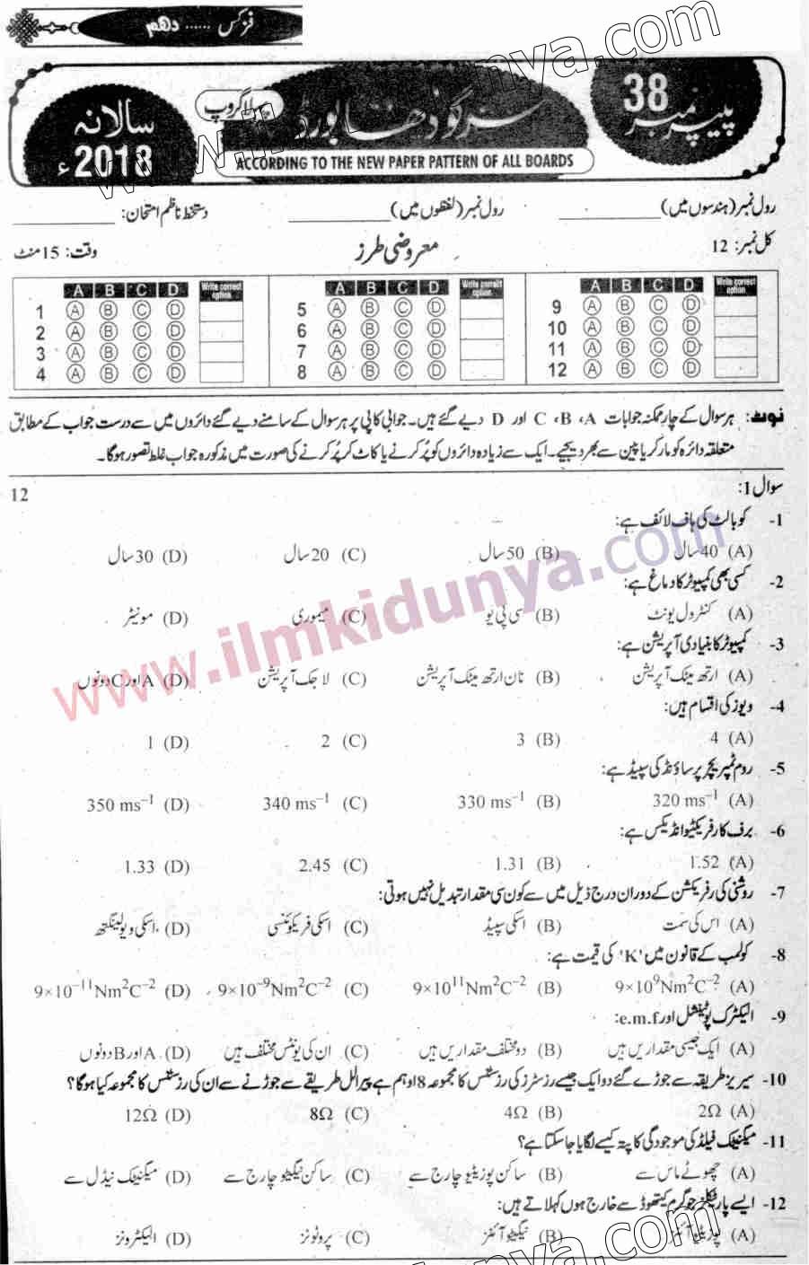Past Papers 2018 Sargodha Board 10th Class Physics Urdu