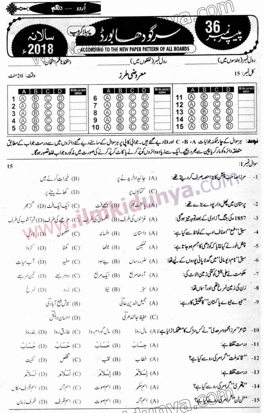 Past Papers 2018 Sargodha Board 10th Class Urdu Group 1