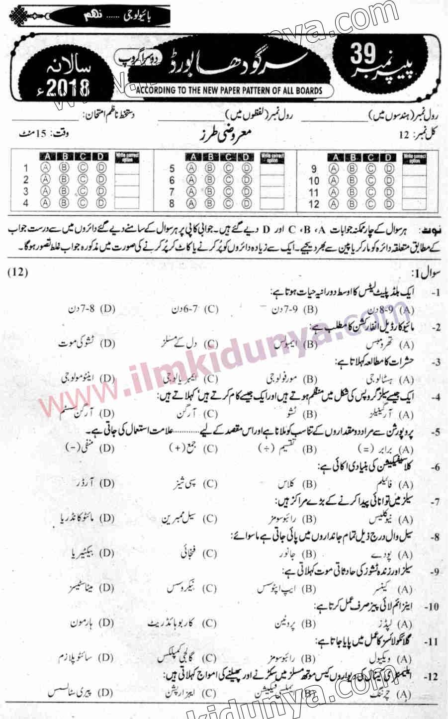 Past Papers 2018 Sargodha Board 9th Class Biology Urdu