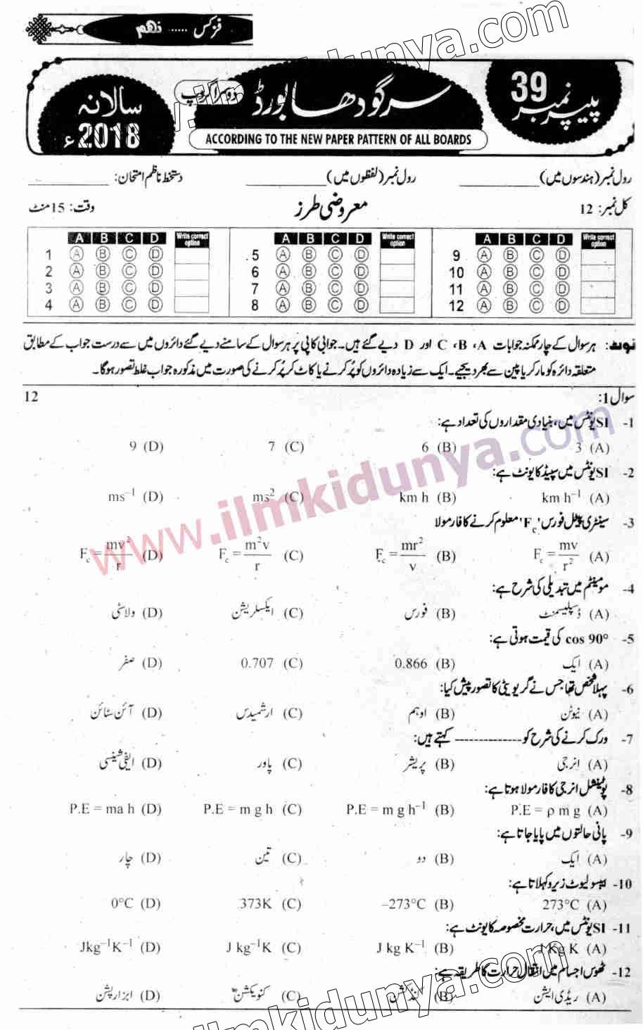 Past Papers 2018 Sargodha Board 9th Class Physics Urdu