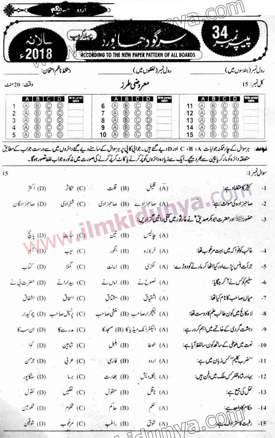 Past Papers 2018 Sargodha Board 9th Class Urdu Group 1