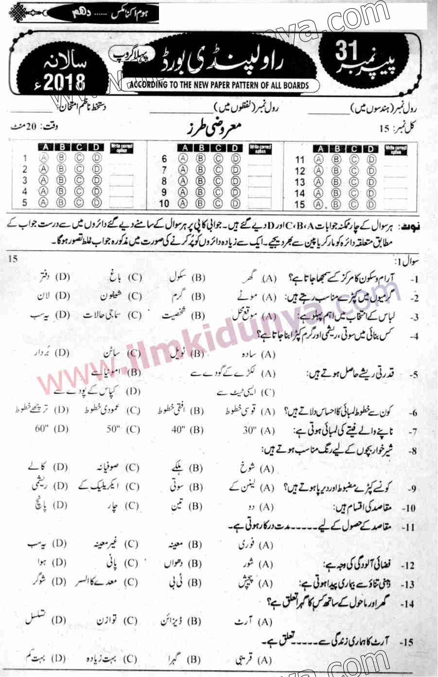 Rawalpindi Board Home Economics 10th Class Past Paper 2018