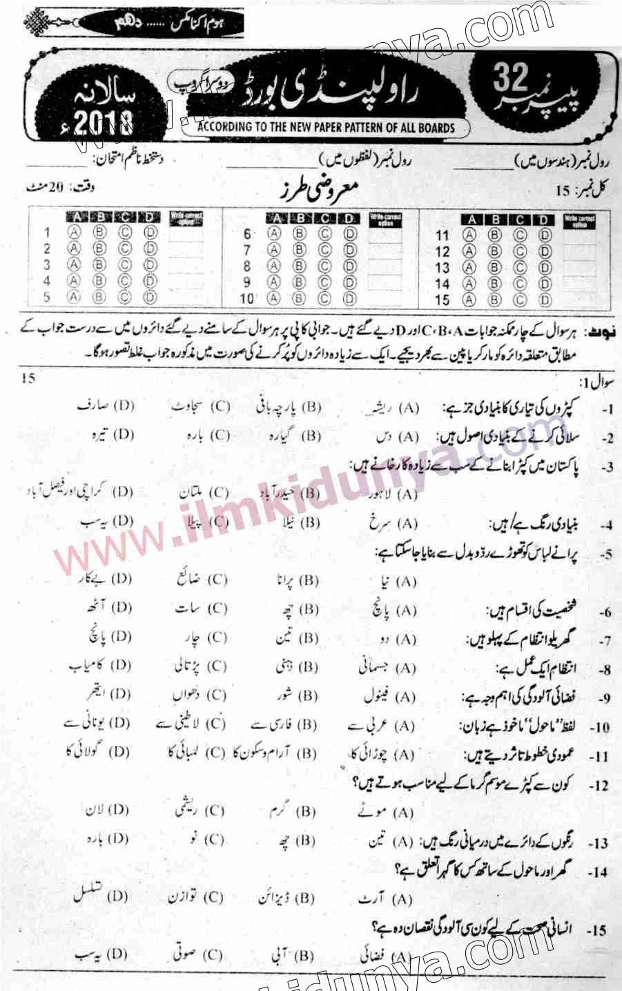 Rawalpindi Board Home Economics 10th Class Past Paper 2018