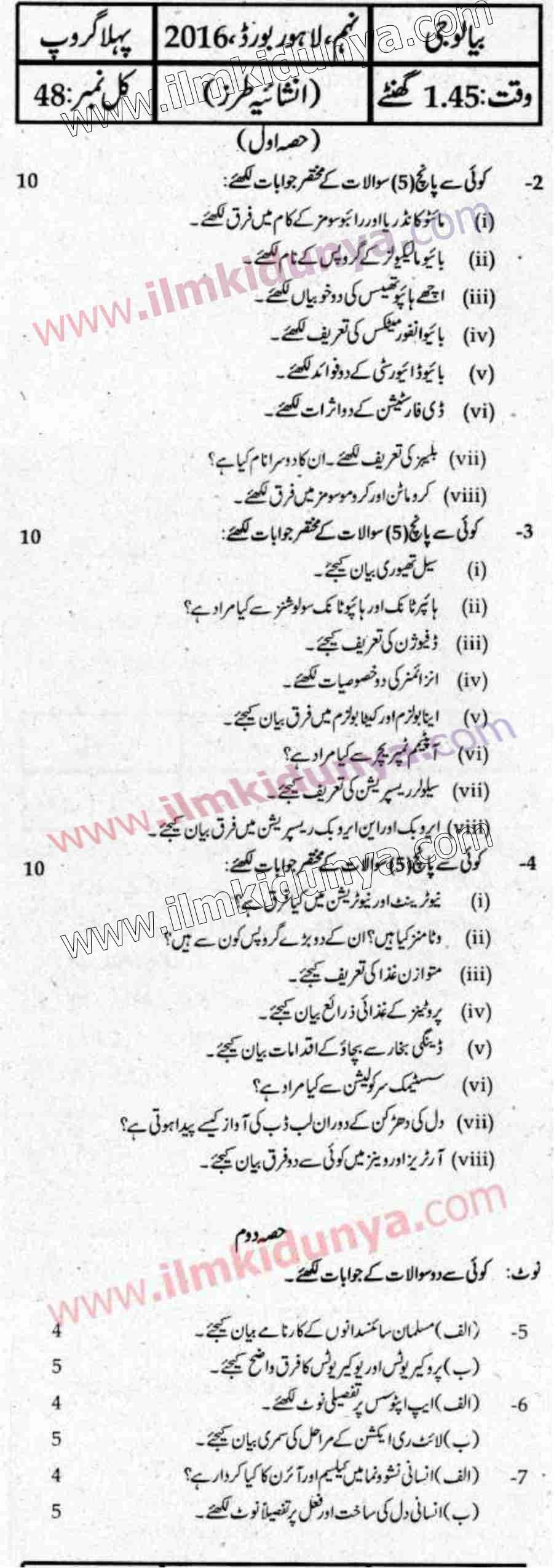 9th Class Biology 2016 Lahore Board Group 1 Urdu Medium