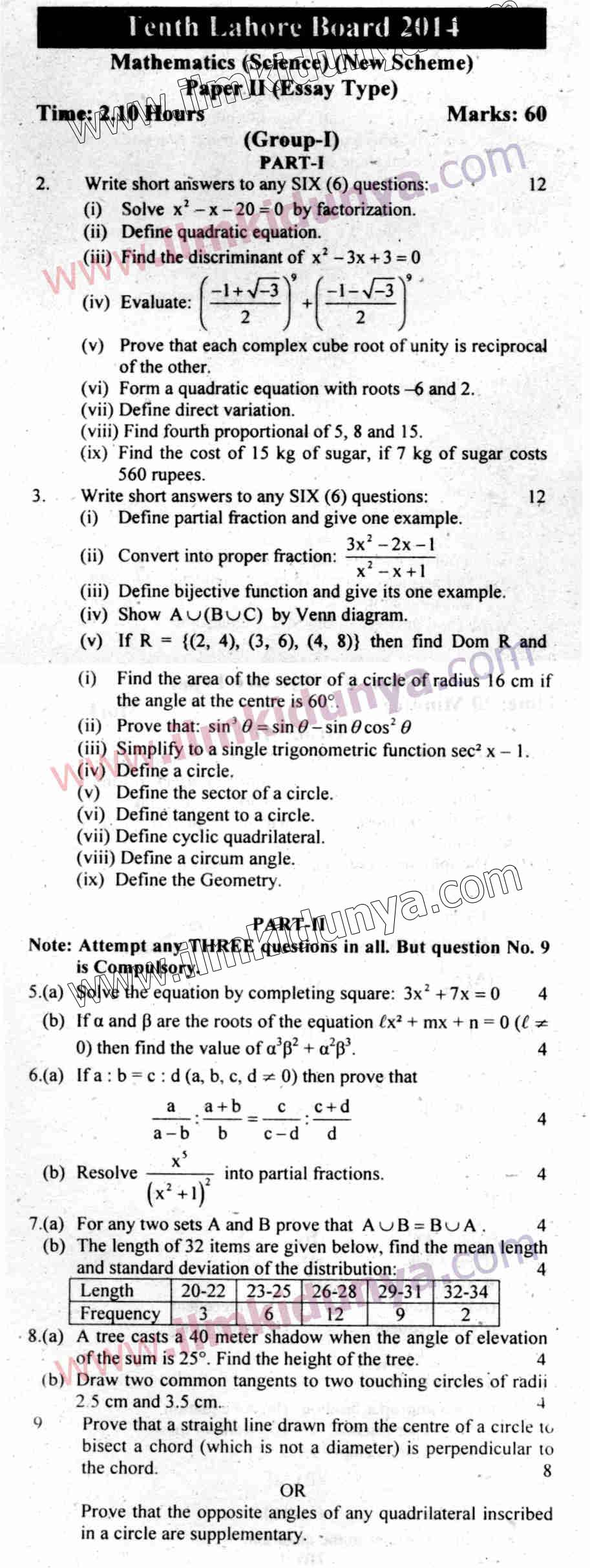Past Papers 2014 Lahore Board 10th Class Math Subjective
