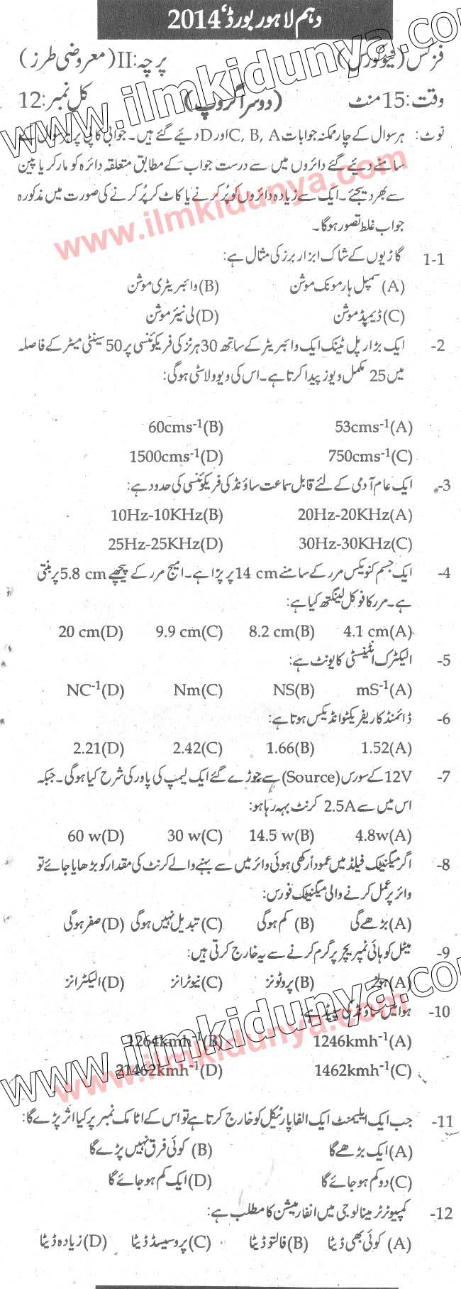 Past Papers 2014 Lahore Board 10th Class Physics Objective