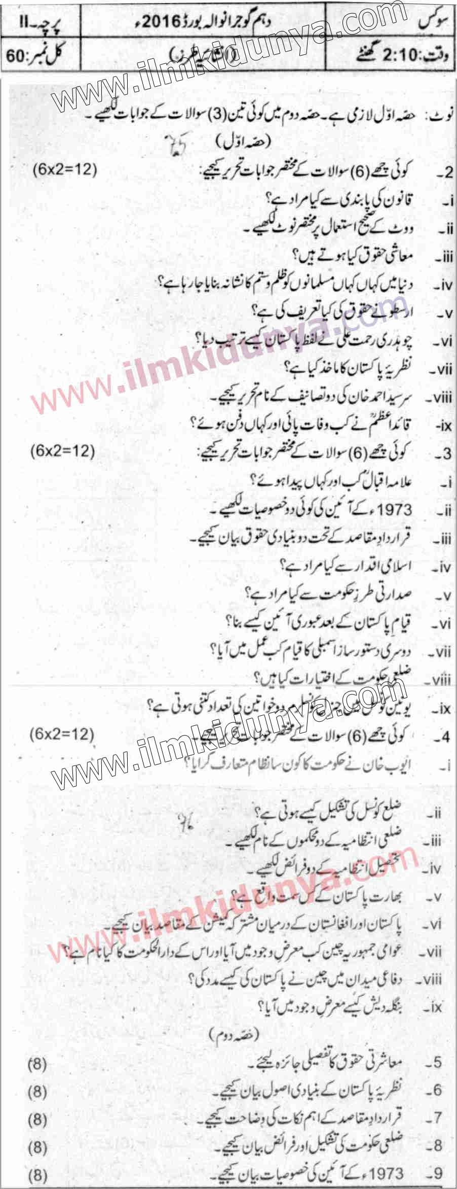 Past Papers 2016 Gujranwala Board 10th Class Civics Urdu