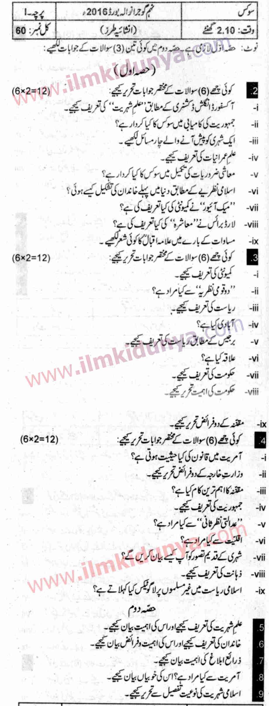 Past Papers 2016 Gujranwala Board 9th Class Civics Urdu