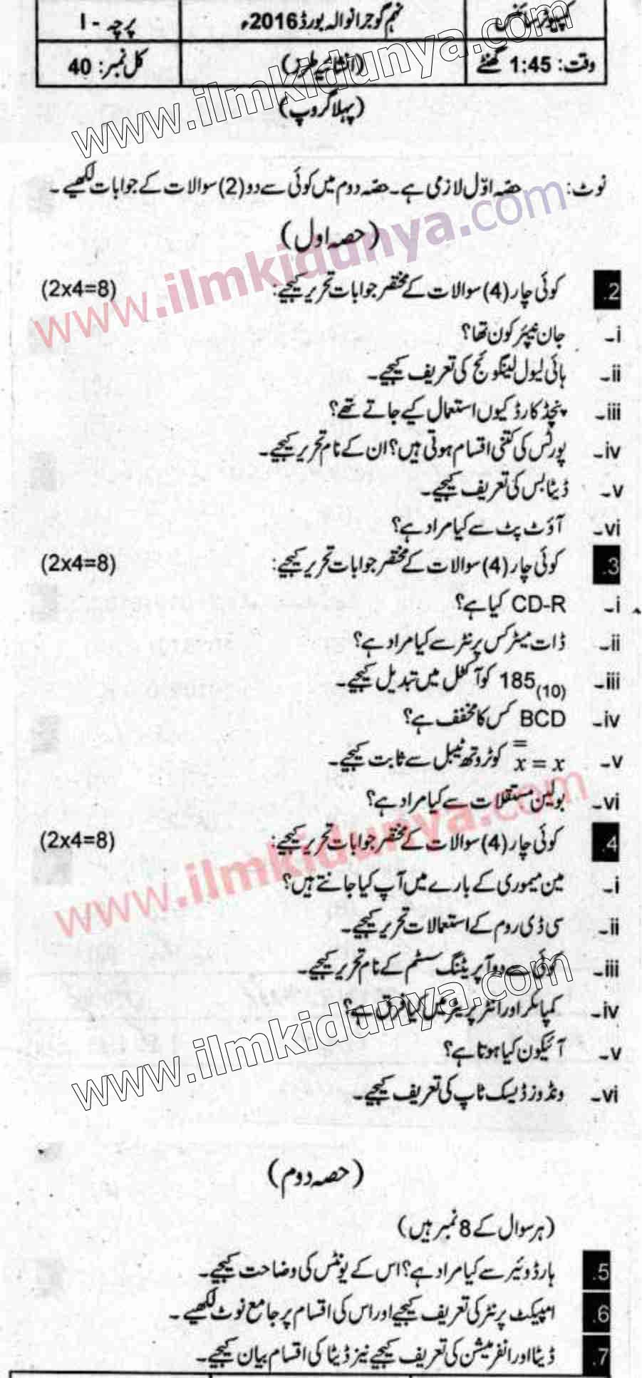 Past Papers 2016 Gujranwala Board 9th Class Computer