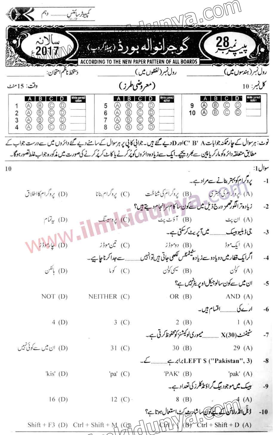 Past Papers 2017 Gujranwala Board 10th Class Computer