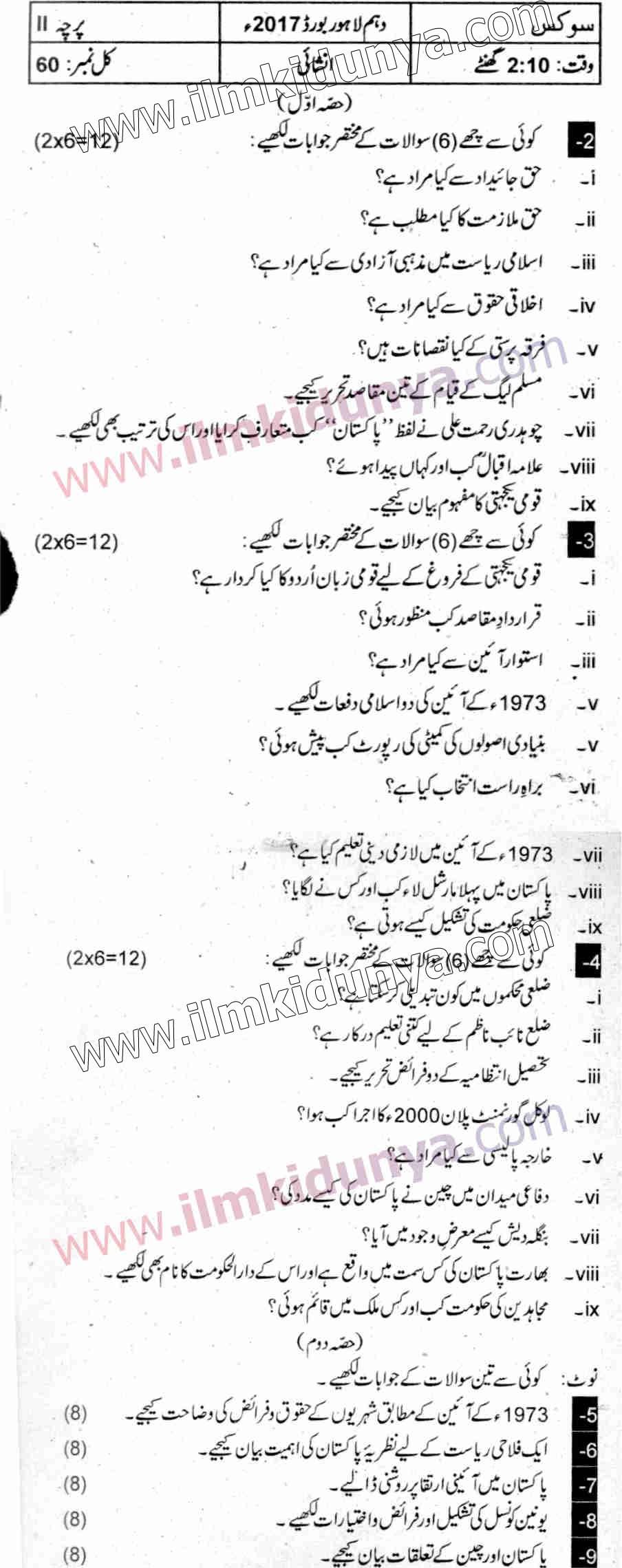 Past Papers 2017 Lahore Board 10th Class Civics Urdu