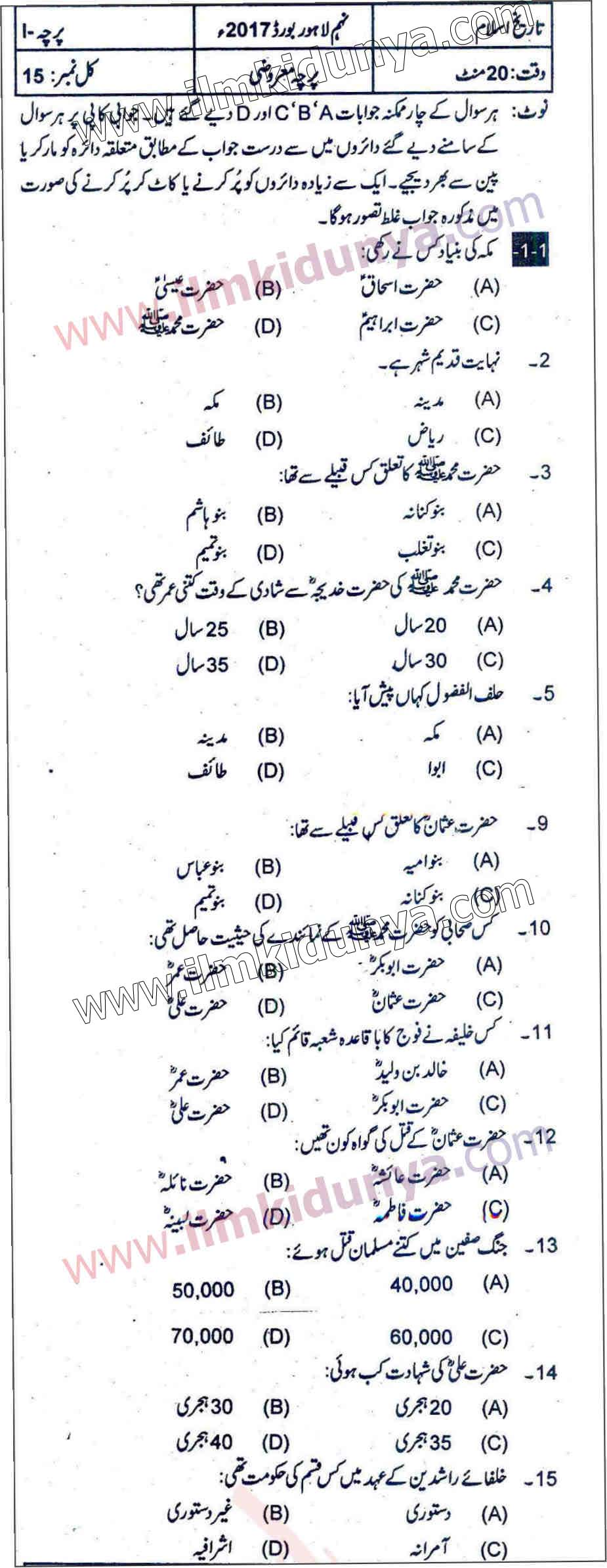 Past Papers 2017 Lahore Board 9th Islamic History Urdu