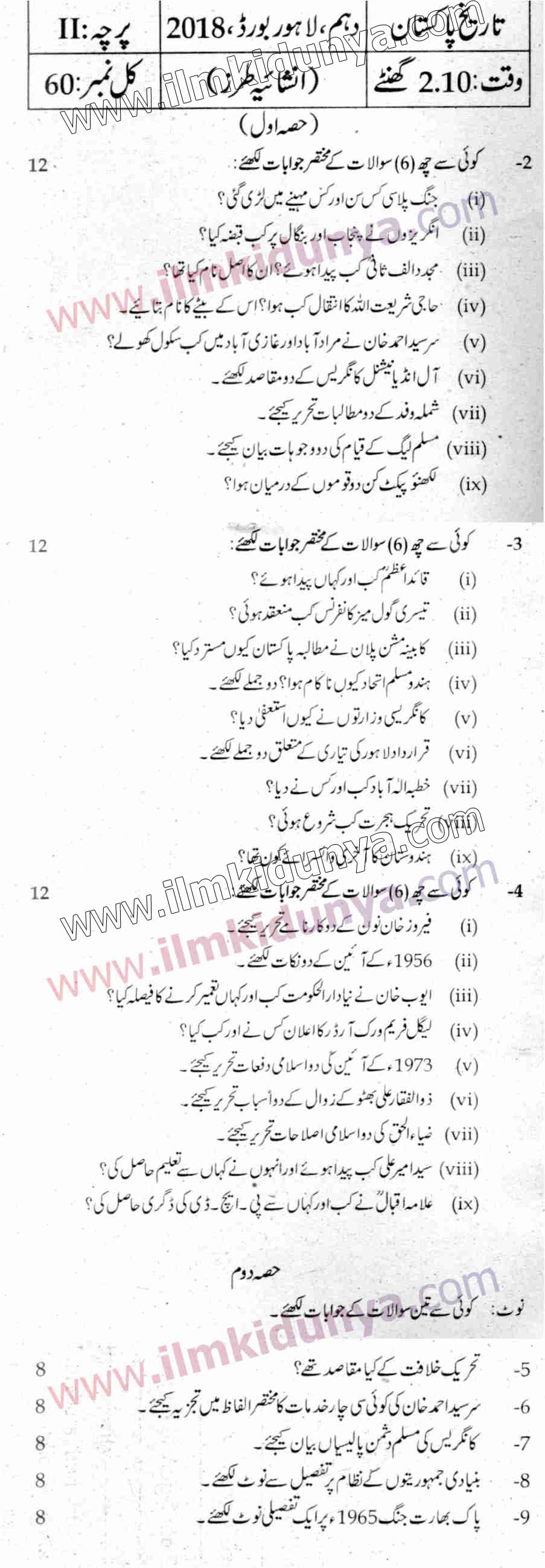 Past Papers 2018 Gujranwala Board 10th Pakistan History