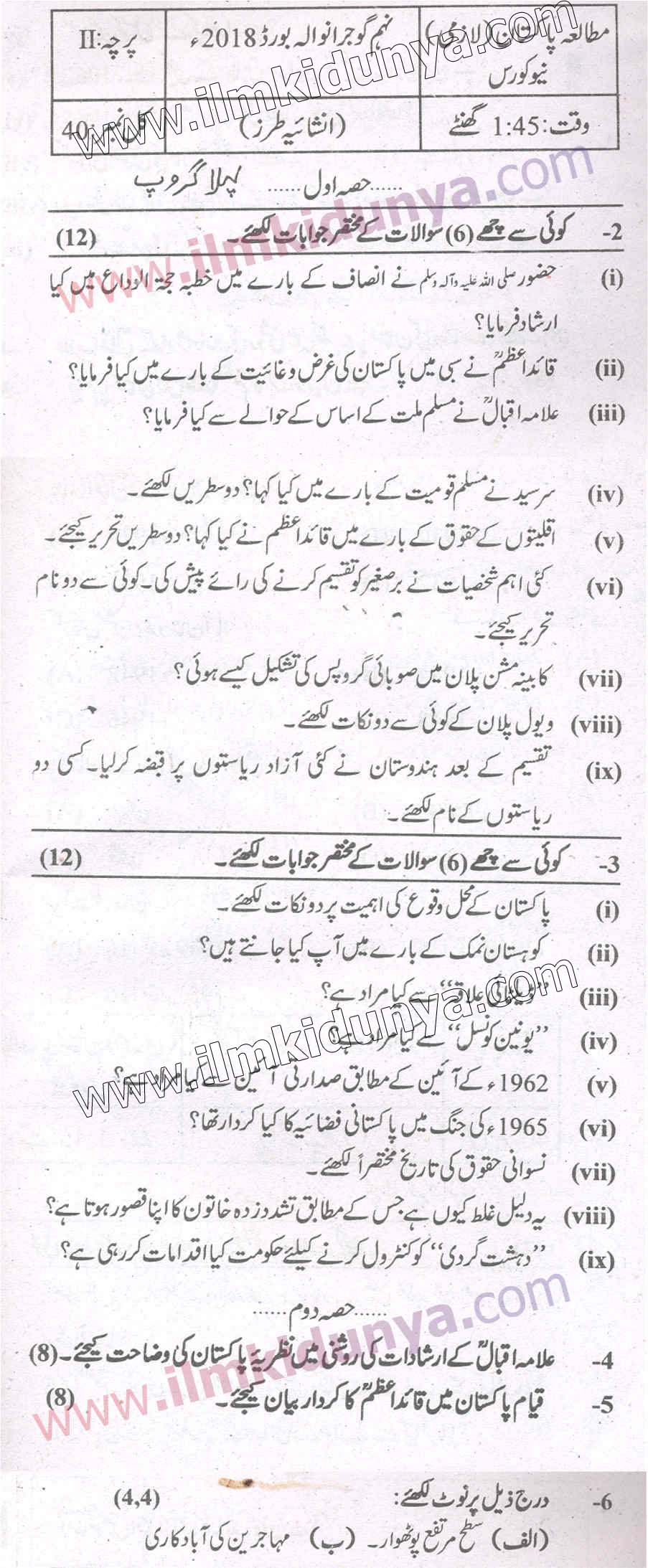 Past Papers 2018 Gujranwala Board 9th Class Pak Studies