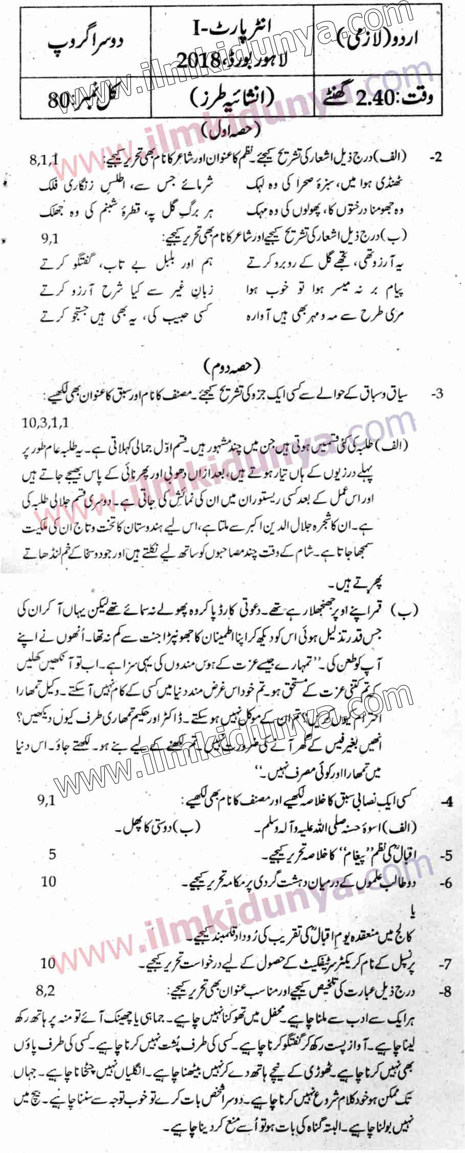 Past Papers Lahore Board 2018 Inter Part 1 Urdu Group 2