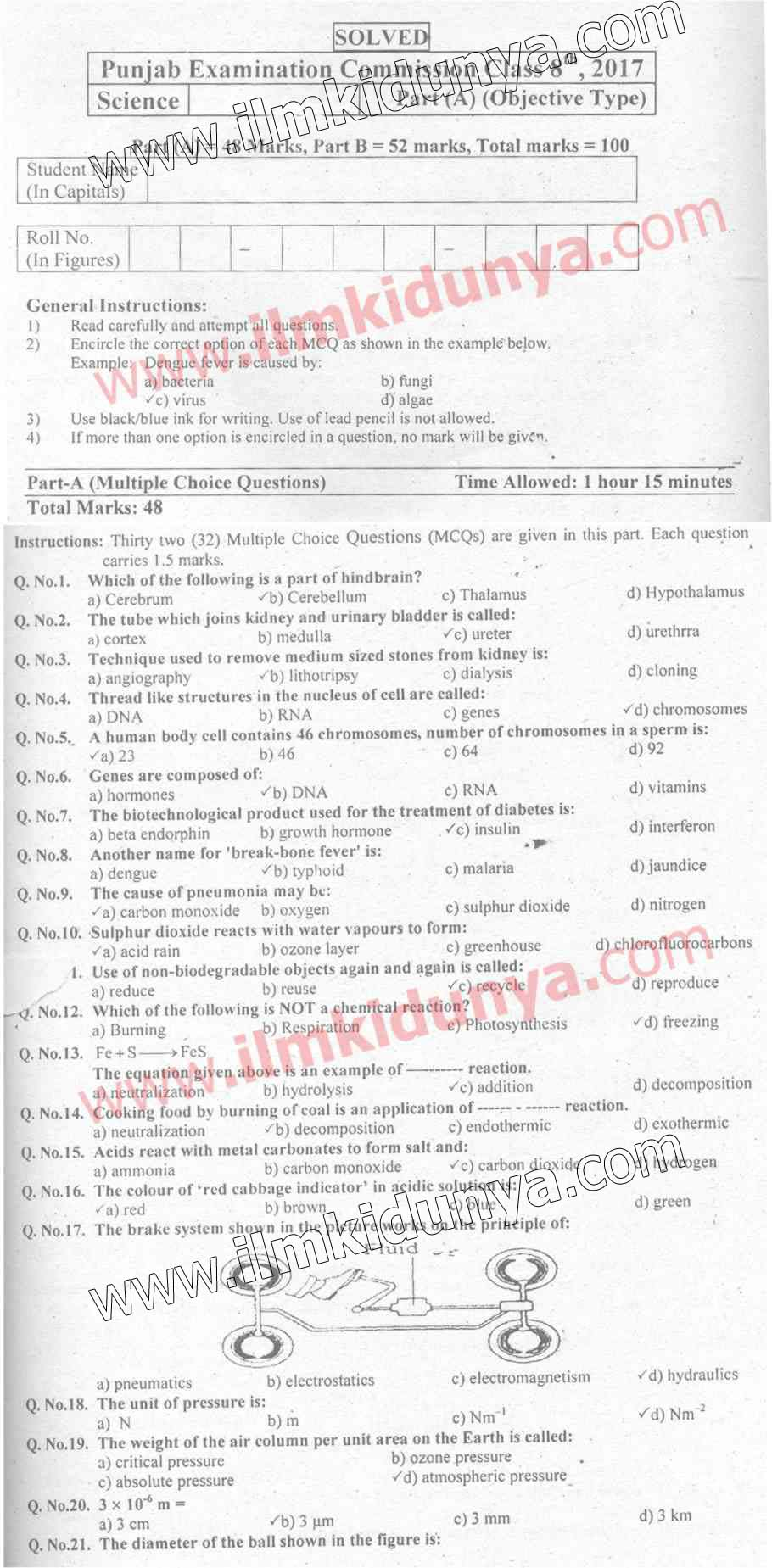 Punjab Examination Commission PEC 8th Class Past Paper