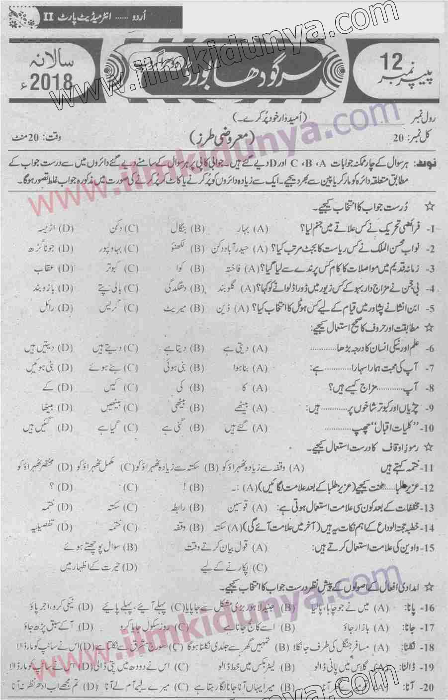 Past Paper 2018 Sargodha Board Inter Part 2 Urdu Group 2