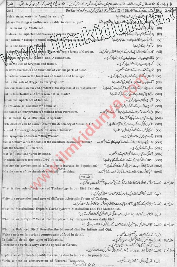 Past Papers 2010 9th Class Bahawalpur Board General