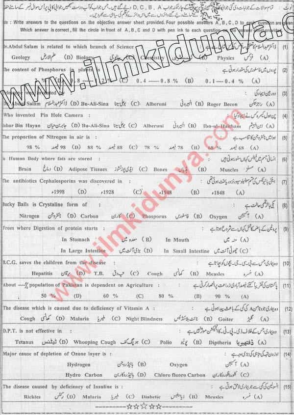 Past Papers 2011 9th Class Bahawalpur Board General