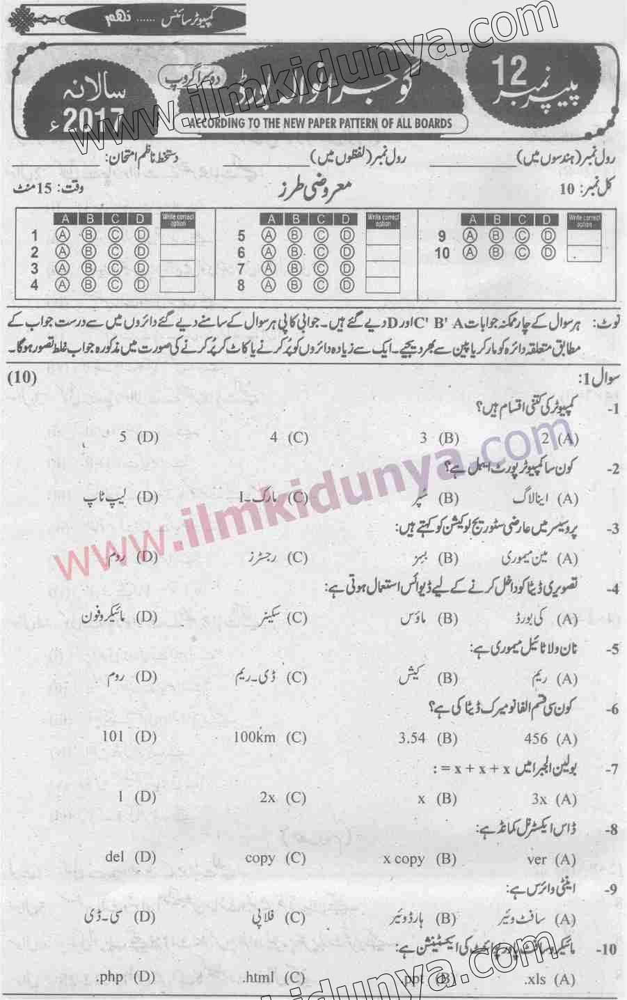 Past Papers 2017 Gujranwala Board 9th Class Computer