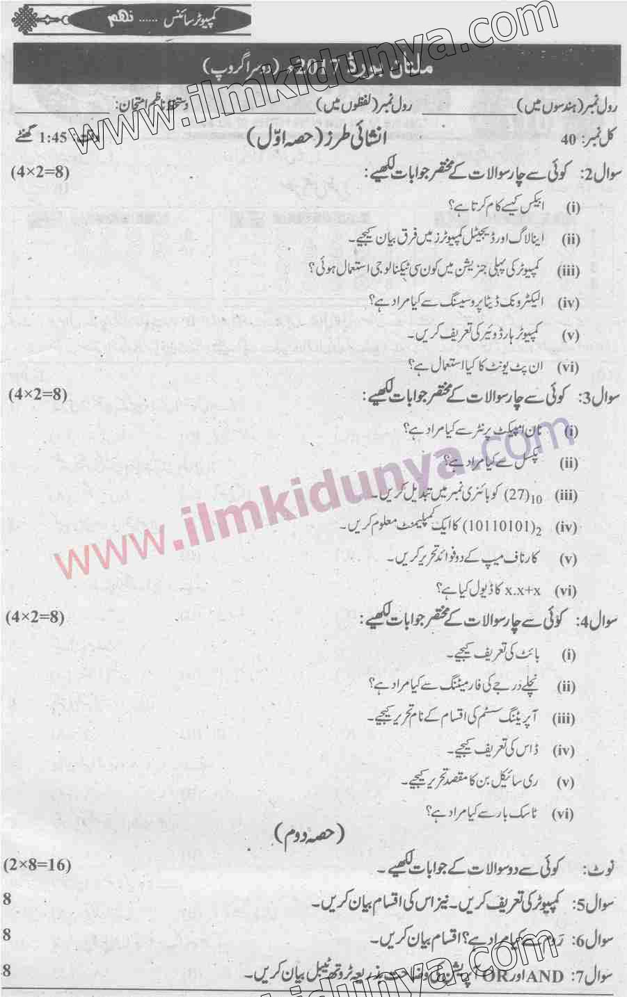 Past Papers 2017 Multan Board 9th Class Computer Science