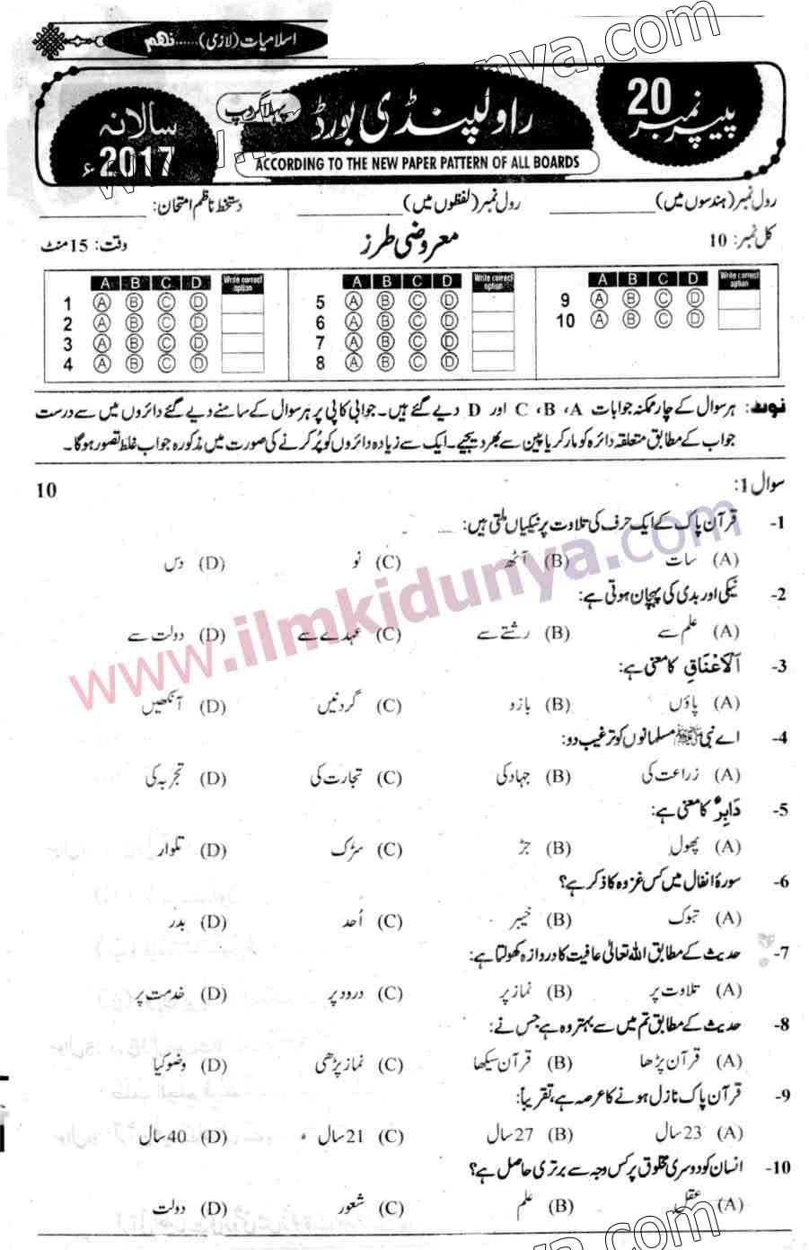 Past Papers 2017 Rawalpindi Board 9th Class Islamiat Group