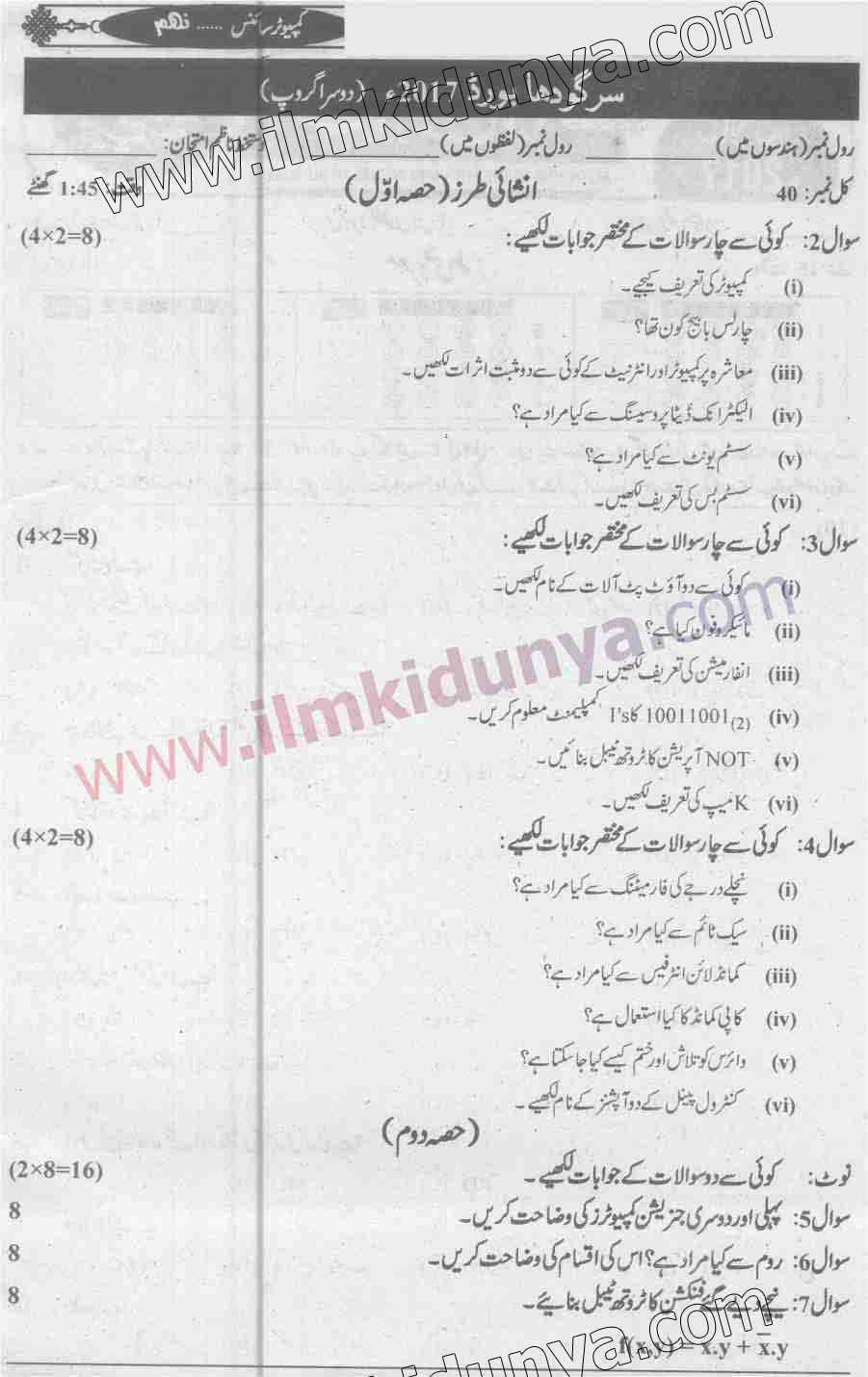 Past Papers 2017 Sargodha Board 9th Class Computer Science
