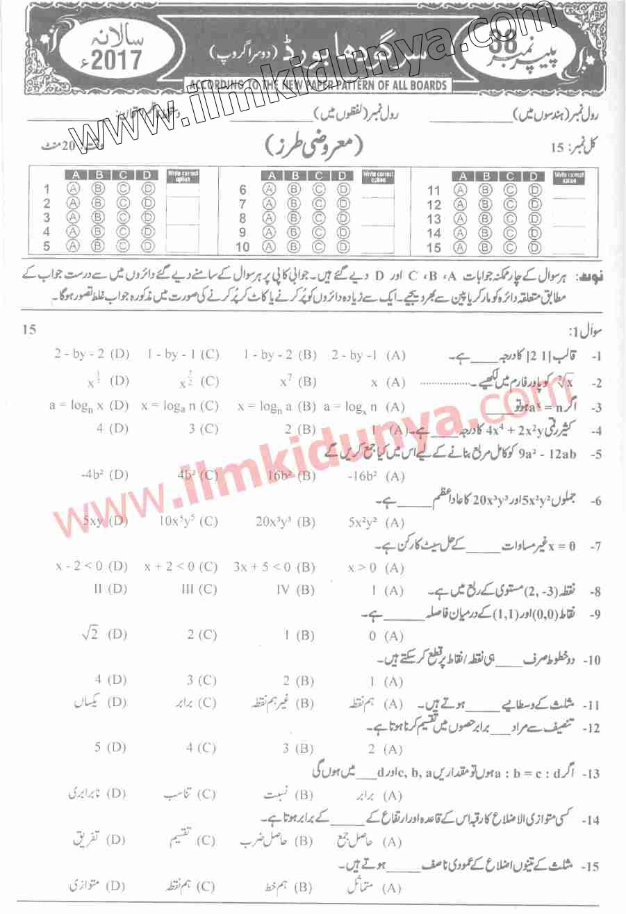 Past Papers 2017 Sargodha Board 9th Class Mathematics