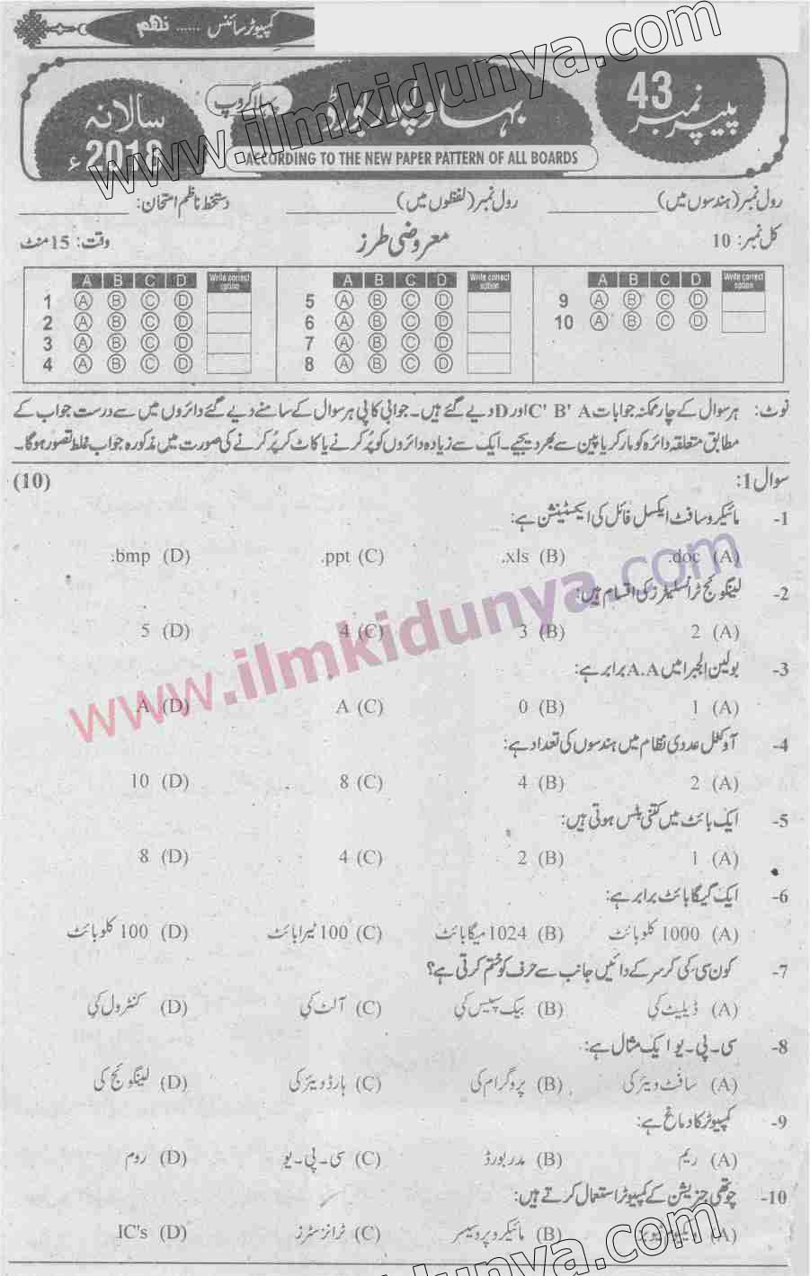 Past Papers 2018 Bahawalpur Board 9th Class Computer